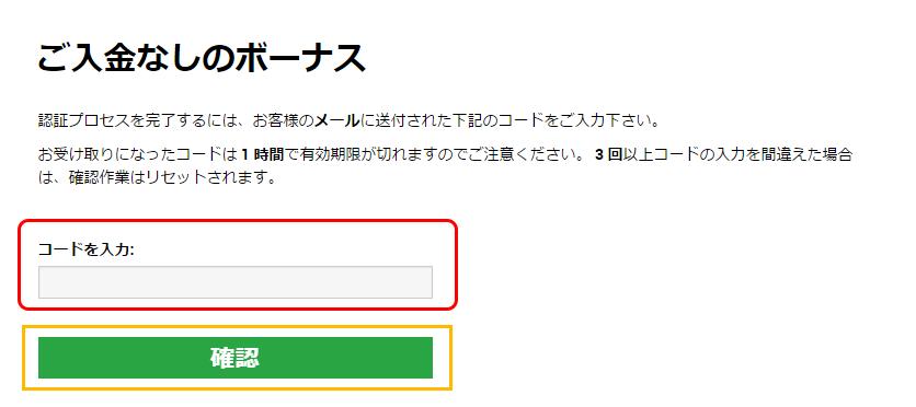 XM口座開設ボーナス請求の認証コード入力画面