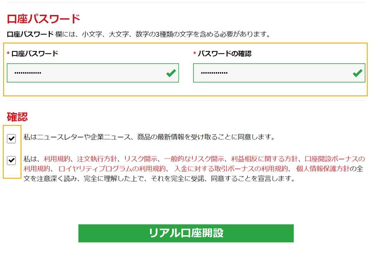 口座開設フォームの口座パスワードと確認項目