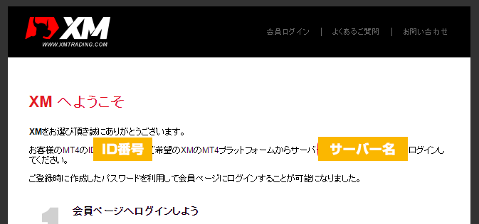 XMログイン情報が記載されたメール内容